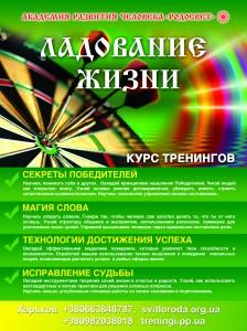 RPV_Ladovanie_72